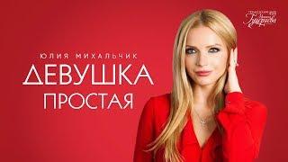 Юлия Михальчик— «Девушка простая» (Official Lyric Video)