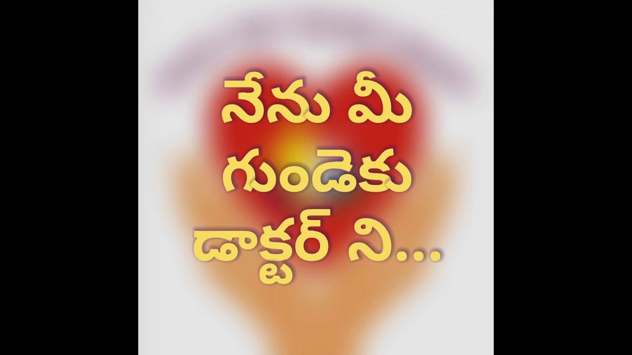 I am your Heart Doctor- Anand Agarwal- నేను మీ గుండెకు డాక్టర్ ని