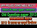 UPP POLICE CONSTABLE RECRUITMENT EXAMINATION: QUESTION PAPER 2013 WITH SOLVE