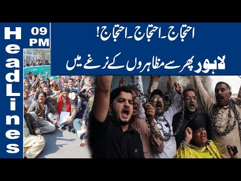 Lahore Becomes Stronghold Of Protests   09 PM Headlines - 18 April  Lahore News HD