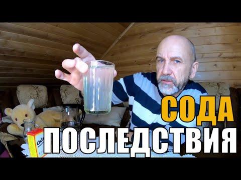 Сода - полезна или нет? Мой отзыв о приеме соды по Неумывакину