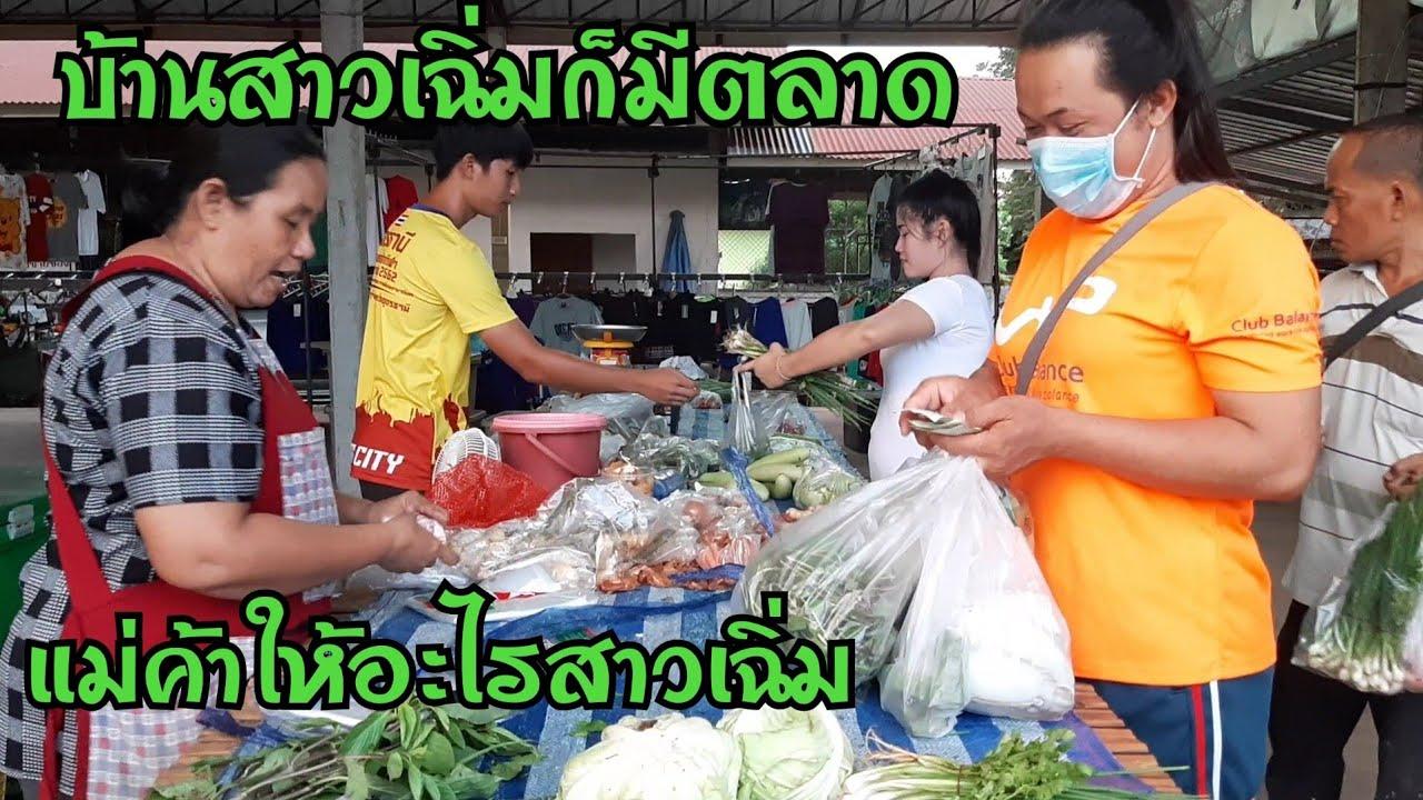 ตลาดที่ขายดีประจำหมู่บ้าน แม่ค้าแม่ขายต่างมีสินค้ามากมาย นานแล้วไม่ได้มาเดิน ได้ของมาเต็มเลย EP756