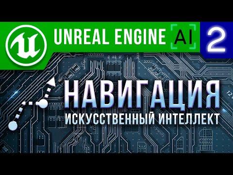 Урок 2   Unreal Engine 4 Искусственный интеллект - Навигация ИИ / AI Move To