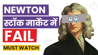 How Newton Lost 30 Crore Rupees? South Sea Bubble | Stock Market Crash 1720 | Explained in Hindi