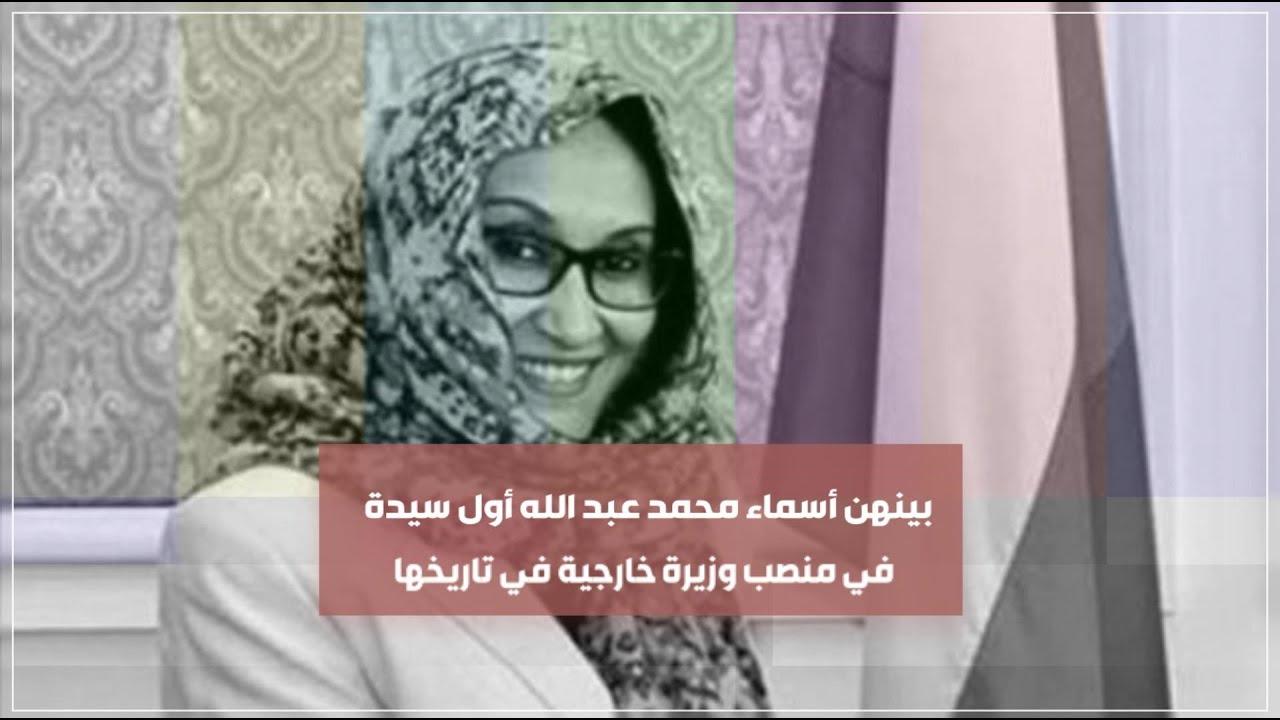 نساء عربيات في مناصب قيادية