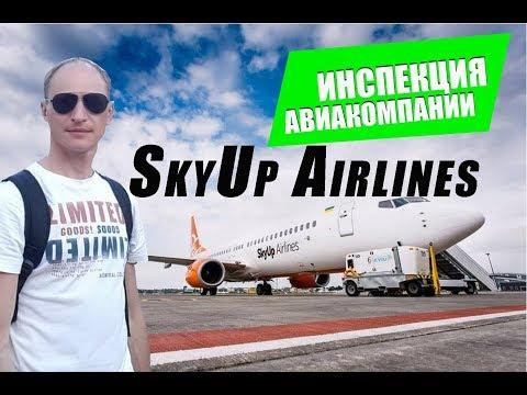 SkyUp Airlines: инспекция авиакомпании Скай Ап, боинг 737