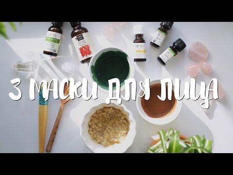 Рецепты натуральных масок для лица в домашних условиях! DIY - Простые вкусные домашние видео рецепты блюд