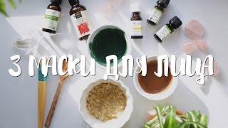 Рецепты натуральных масок для лица в домашних условиях! DIY