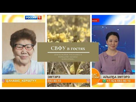 СВФУ в гостях: Парасковья Гоголева в передаче «Аһаҕас кэпсэтии»