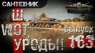 WoT уроды Выпуск #163 ~World of Tanks (wot)