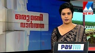 ഒരു മണി വാർത്ത | 1 P M News | News Anchor - Nisha Jebi | March 27, 2017  | Manorama News