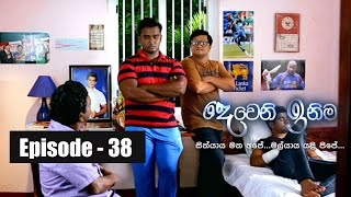 Deweni Inima | Episode 38 29th March 2017 Thumbnail