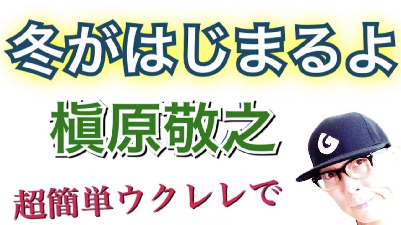 冬がはじまるよ / 槇原敬之【ウクレレ】転調なしの超かんたん版 コード&レッスン付!GAZZLELE