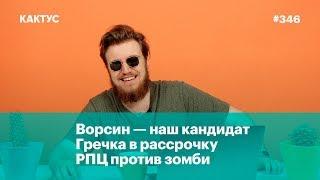 Ворсин — наш кандидат, гречка в рассрочку, РПЦ против зомби