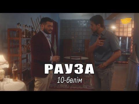 «Рауза» телехикаясы. 10-бөлім / Телесериал «Рауза». 10-серия