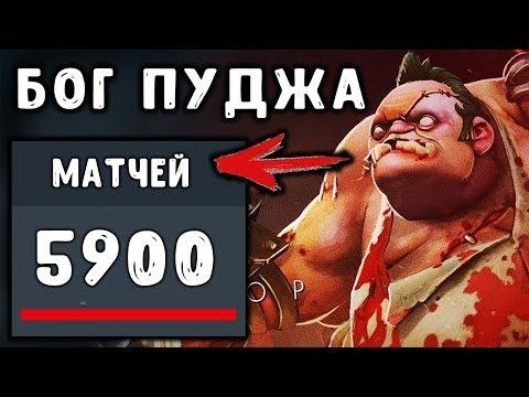 6000 МАТЧЕЙ на ПУДЖЕ! LEVKAN - ЛЕГЕНДА PUDGE ДОТА 2 | DOTA 2