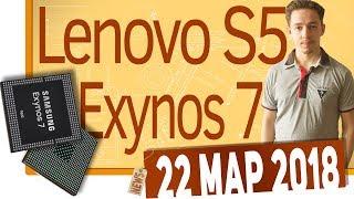 Новости IT. OnePlus 6, Exynos 7 Series 9610, Lenovo S5