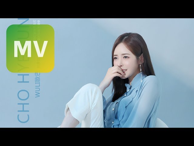 趙慧仙 CHO HYE SUN《 WULI歐巴 WULI OBA 》Official MV