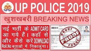 #🍀खुशखबरी🍀 UP Police 2019 Admit Card Download,UP POLICE ADMIT CARD DOWNLOAD,लिंक ACTIVE हो गया है@