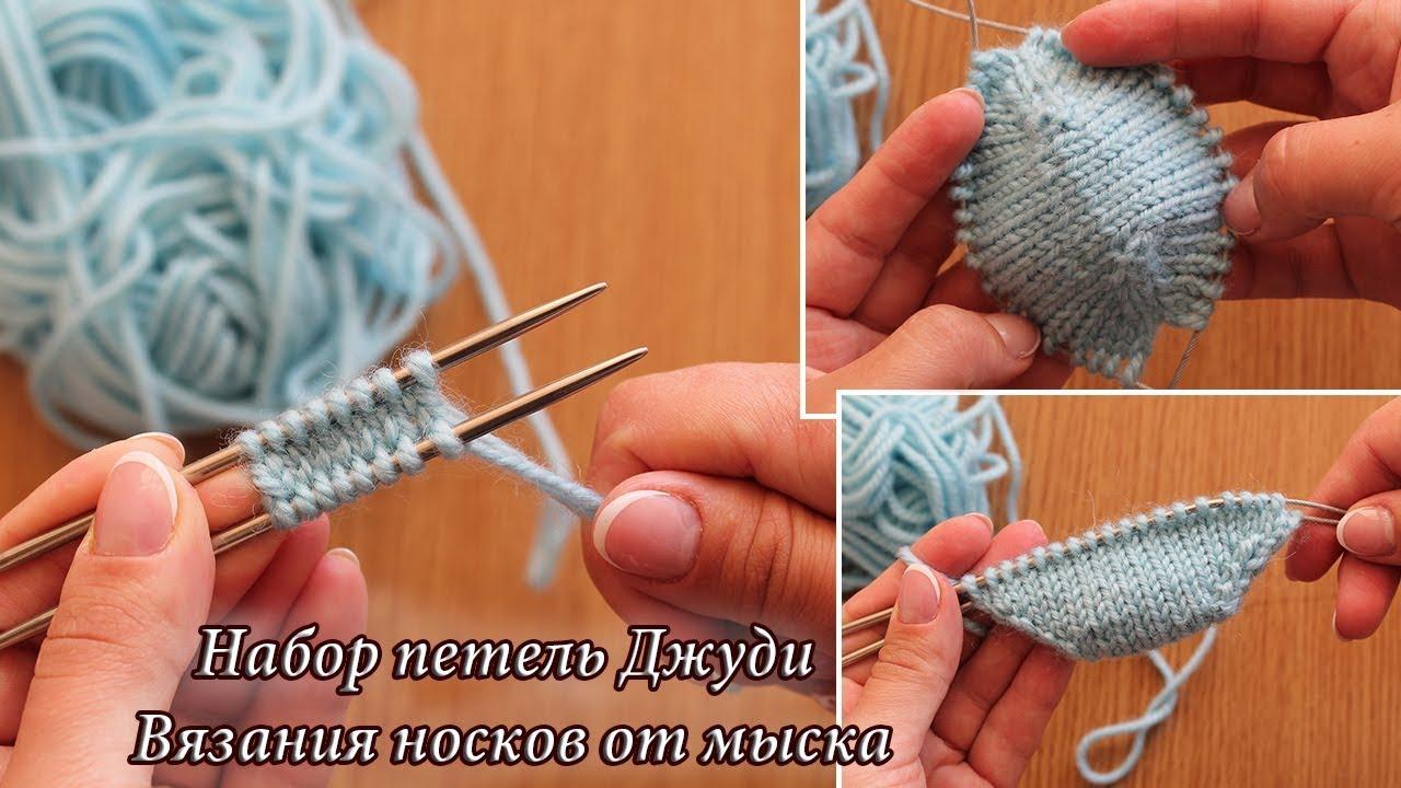 Набор петель Джуди для вязания носков от мыска | Judy's Magic Cast-On