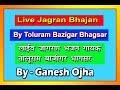 Live Jagran Bhajan By Toluram Bazigar Bhagsar लाईव जागरण भजन गायक तोलुराम बाज़ीगर भागसर