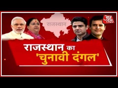 अबकी बार, Rajasthan में किसकी सरकार? देखिए चुनावी दंगल Rohit Sardana के साथ