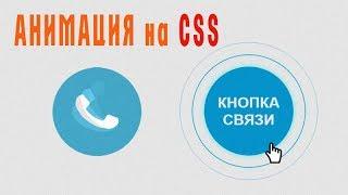 видео Круглая кнопка (обратного звонка) CSS с анимацией