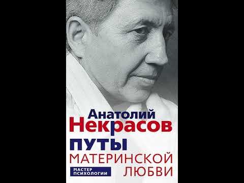 Василий Мичков – Путы материнской любви. [Аудиокнига]