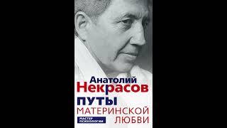 Василий Мичков Путы материнской любви Аудиокнига