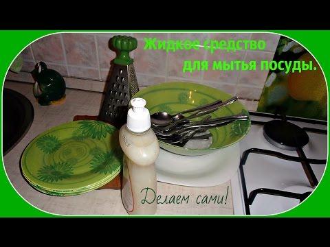 Жидкое средство для мытья посуды с глицерином. Делаем сами.