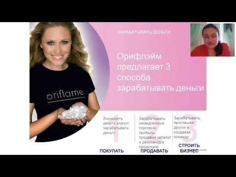Новый маркетинг план Орифлейм Россия