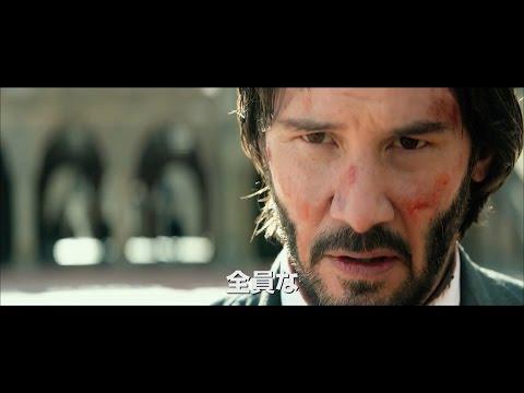 【映画】★ジョン・ウィック:チャプター2(あらすじ・動画)★