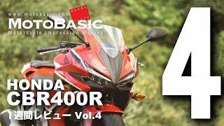 CBR400R (ホンダ/2018) バイク1週間インプレ・レビュー Vol.4 HONDA CBR400R (2018) 1WEEK REVIEW