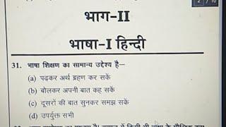 Up tet scert hindi bhasha special class https://unacademy.com/user/...