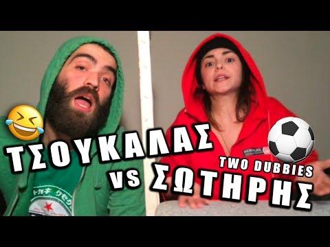Σωτήρης-Τσουκαλάς τηλεφώνημα Greekdubsmash by Two Dubbies