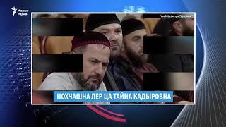 Нохчашна лер ца тайна Кадыровна, шена топ тоьхна беро, некъахьовзамехь зуда йийна