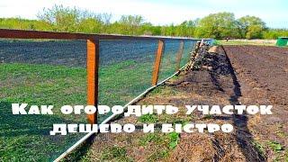 видео Ограждение участка или просто забор