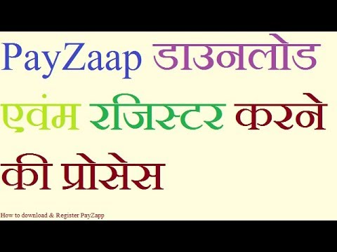 How to download install and use Payzapp hdfc hindi