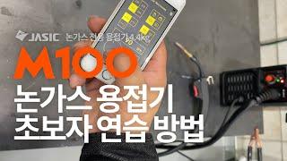 """논가스 와이어 전용 미그 용접기 """"M100&q…"""