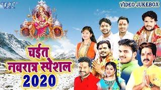 चईत नवरात्र स्पेशल भजन II #Navratri Special 2020 Video Jukebox Top 10 Bhojpuri Devi Geet