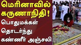 Karunanidhi in Marina The civilians continue homage of tears