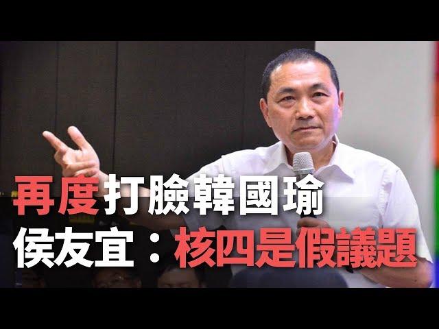 再度打臉韓國瑜 侯友宜:核四是假議題【央廣新聞】