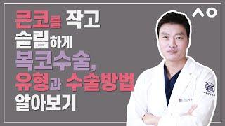 [복코성형] 복코교정 제대로 효과있는 복코수술방법이란?…
