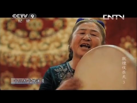 Documentary about the Dunhuang Caves (part 3 of 8) 《敦煌伎乐天》第三集:胡风唐韵