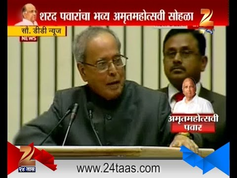 New Delhi : President Of India Pranab Mukherjee On Sharad Pawar Birthday 10th December 2015