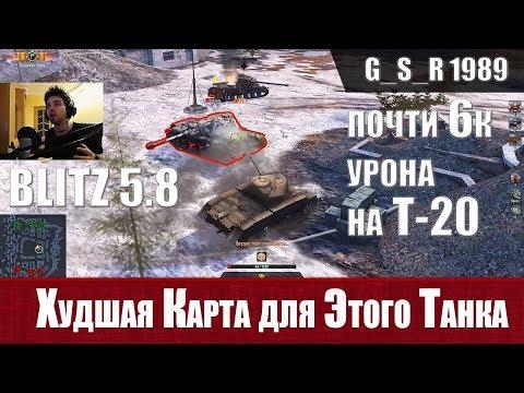 WoT Blitz - Эффект бабочки.  Как реализовать Т20 - World of Tanks Blitz (WoTB) thumbnail