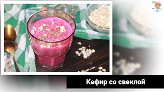 Кефир со свеклой – рецепт кулинарного пылесоса для мягкого очищения и полезного детокса!