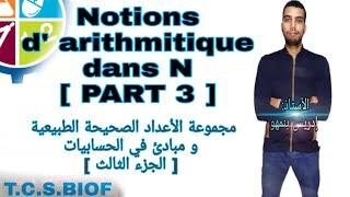 Download Video PART 3 : Notions d' arithmétique dans  N { PGCD - PPCM - Exemples ... } ---TCS Biof__جذع مشترك دولي MP3 3GP MP4