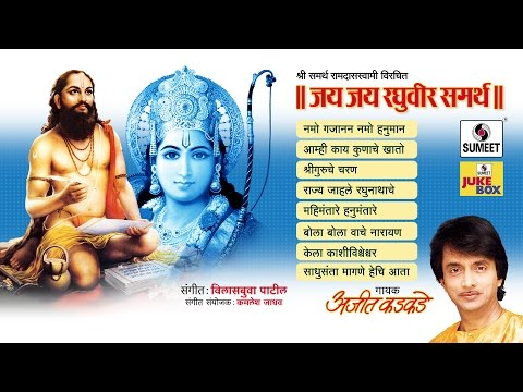 Jai Jai Raghuveer Samartha - Jukebox - Sumeet Music