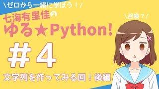 【Pythonプログラミング】ゼロから一緒に学ぼう!七海有里佳のゆる★Python!#4